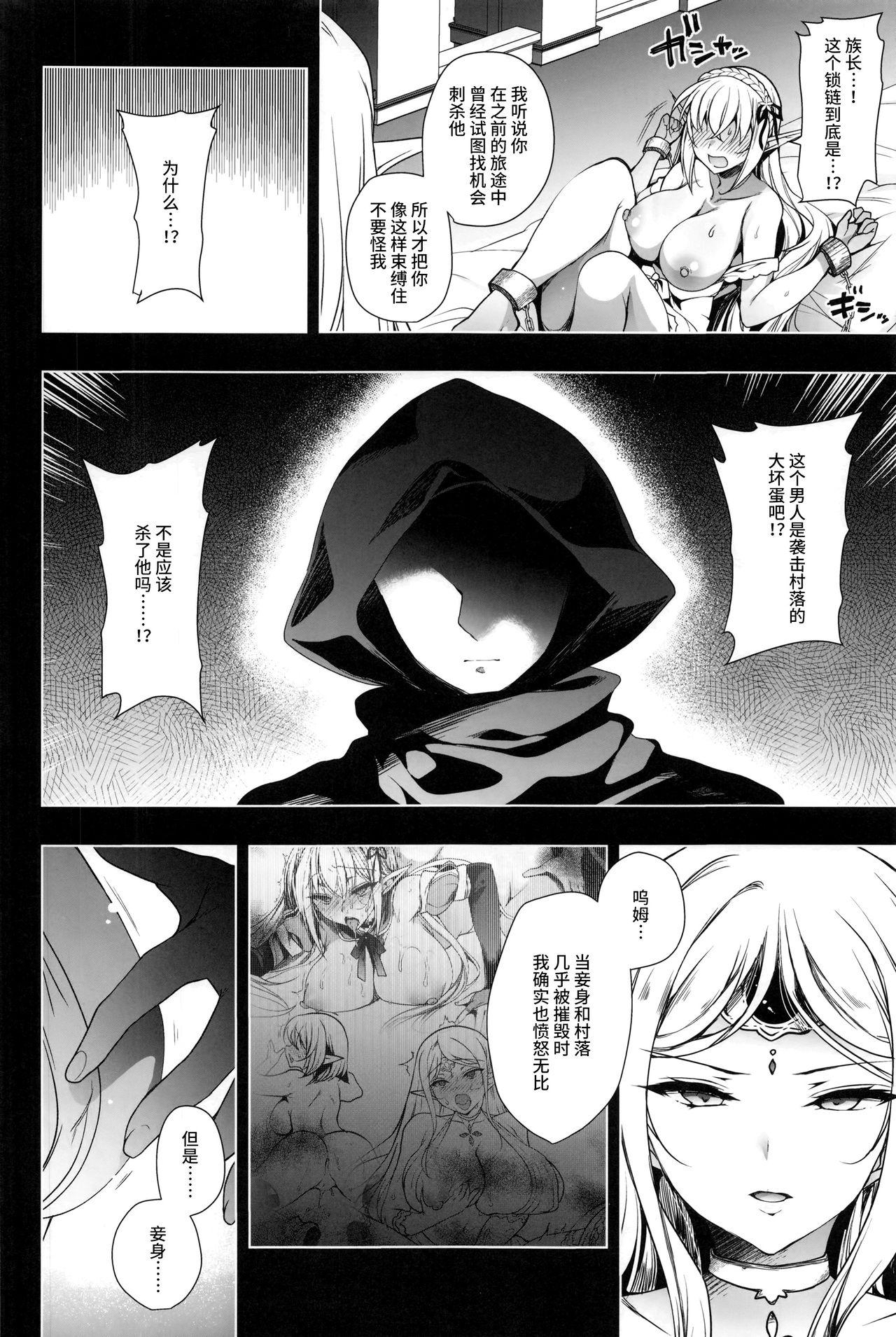 Elf ni Inmon o Tsukeru Hon LEVEL:3 35