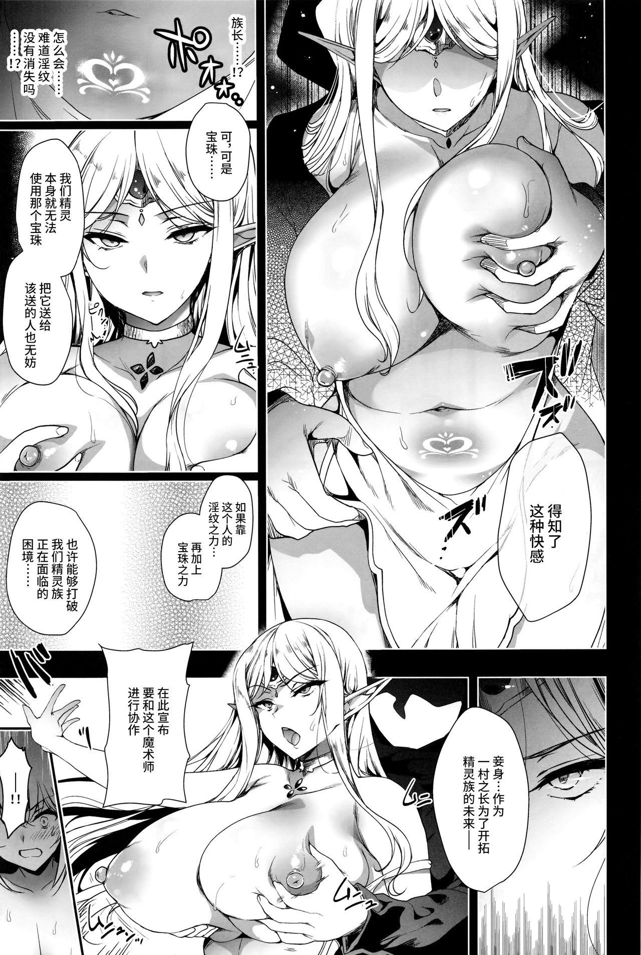 Elf ni Inmon o Tsukeru Hon LEVEL:3 36
