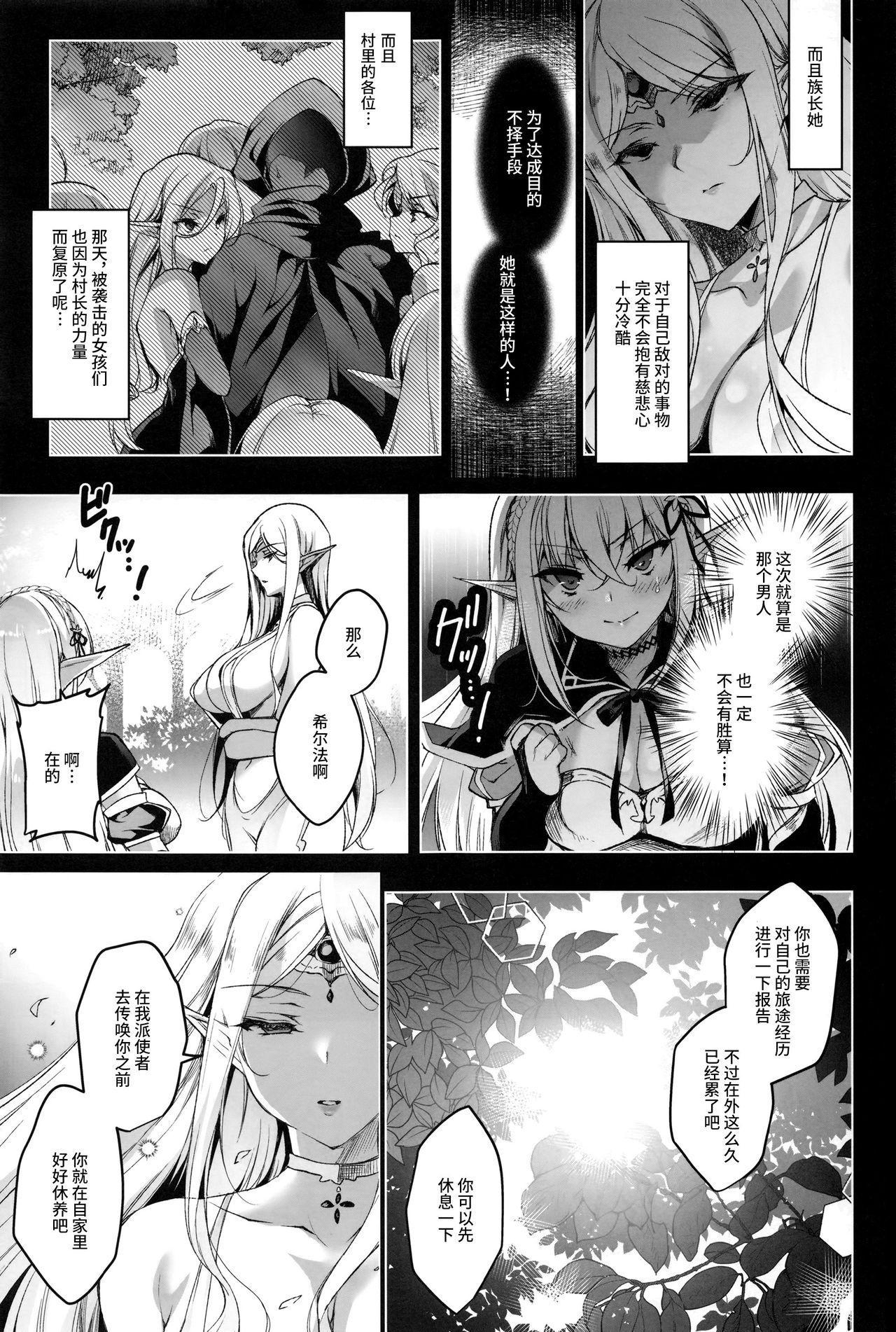 Elf ni Inmon o Tsukeru Hon LEVEL:3 6