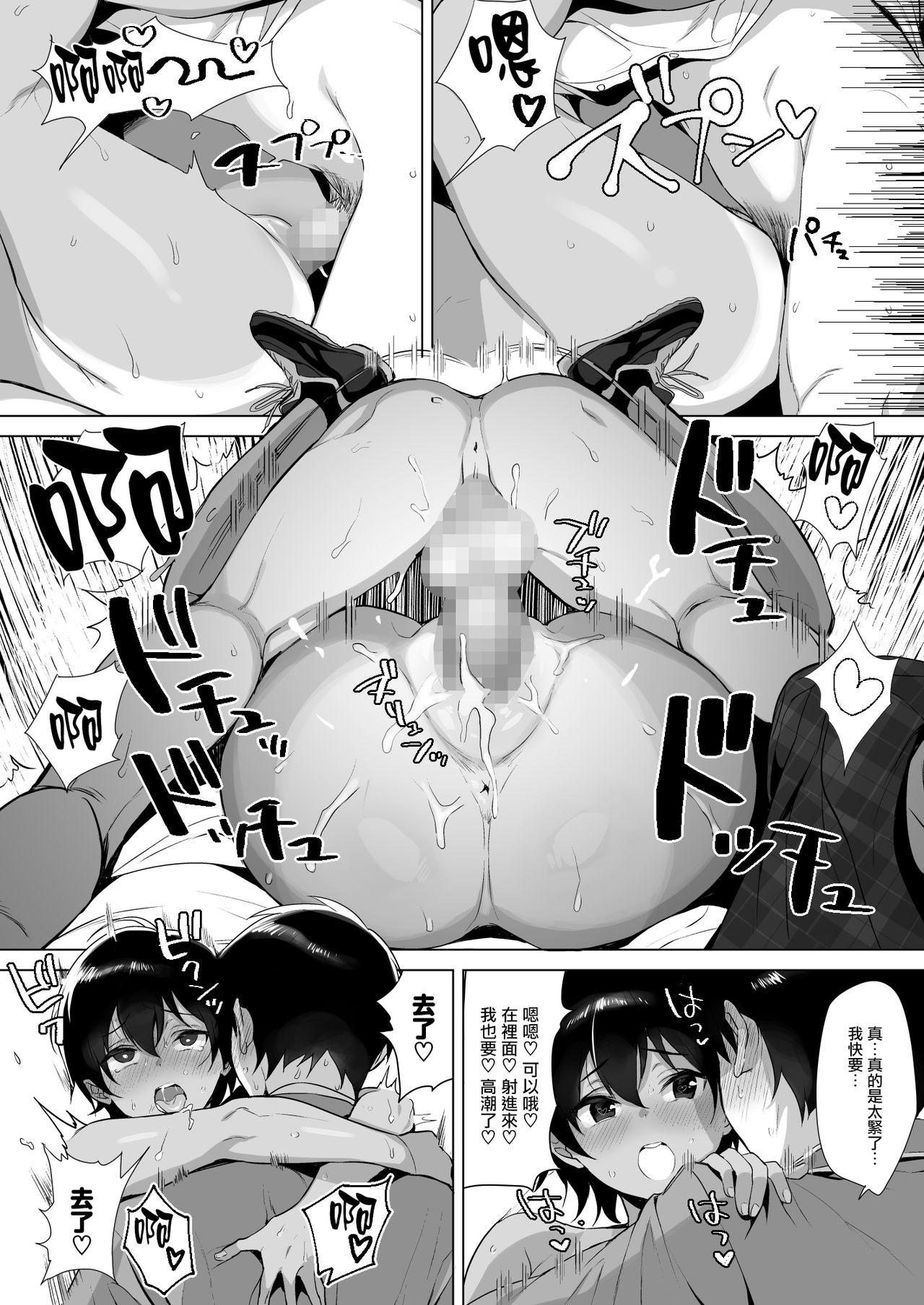 Gyouretsu no Dekiru Chinpo 12