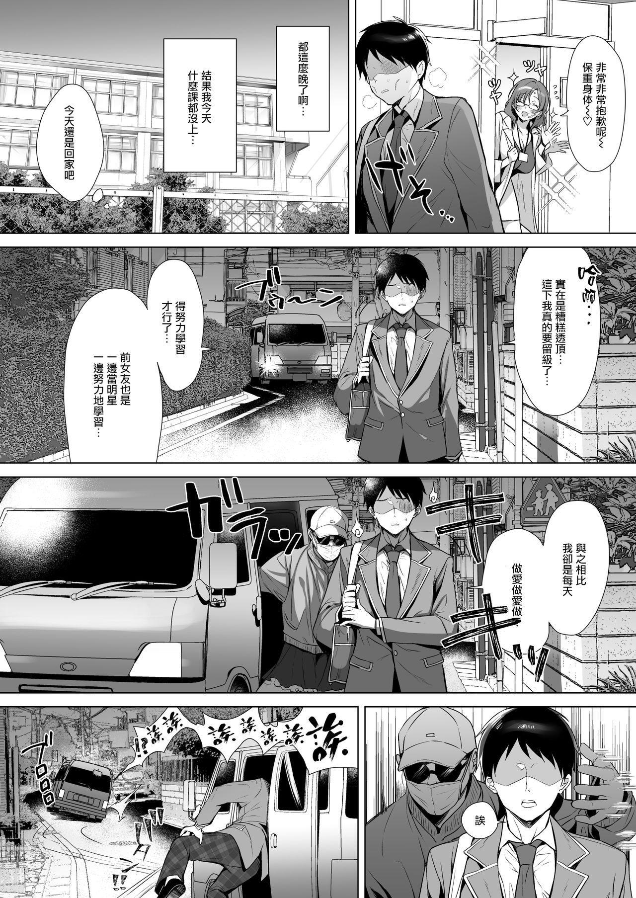 Gyouretsu no Dekiru Chinpo 22