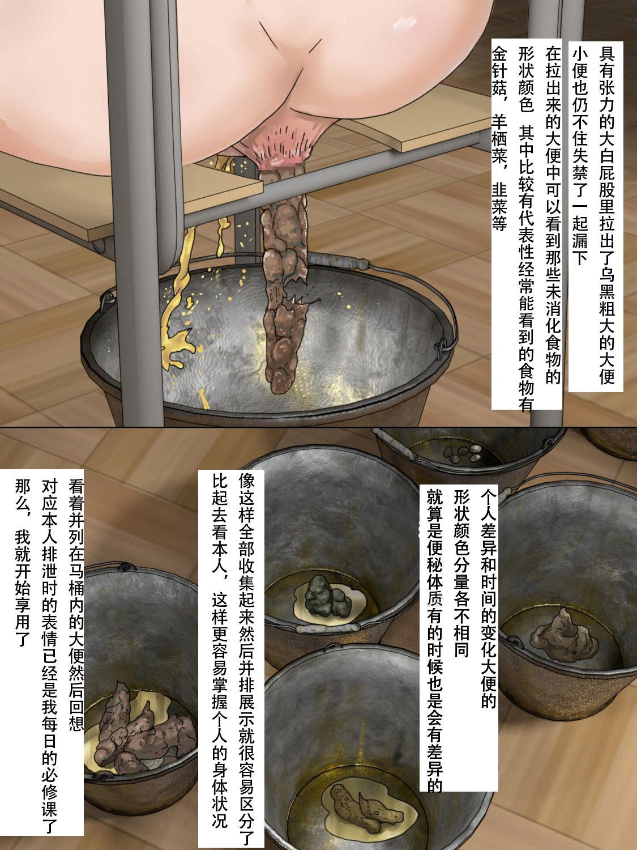 Haisetsu Kyoushitsu 12