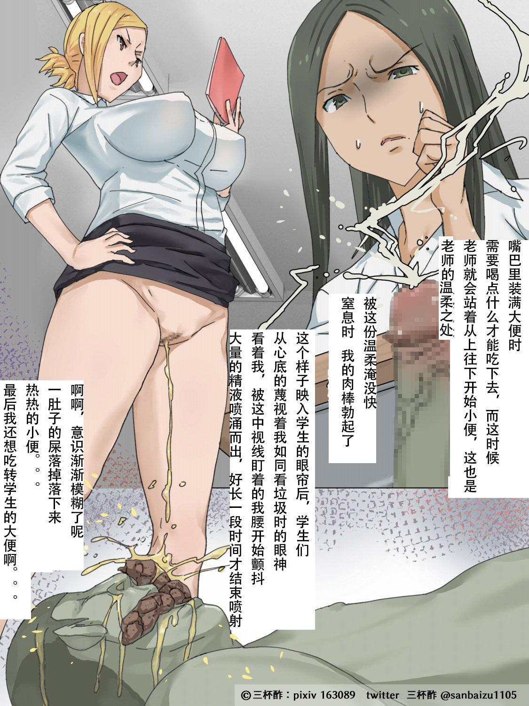 Haisetsu Kyoushitsu 16