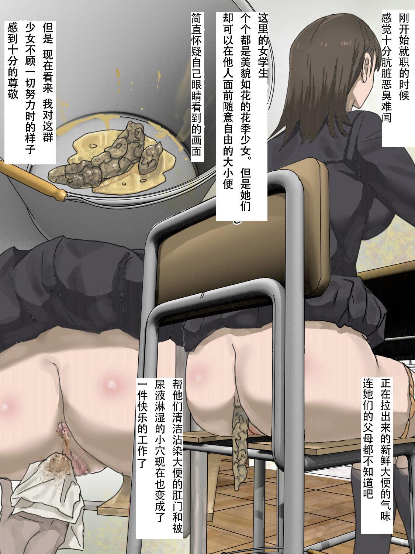 Haisetsu Kyoushitsu 4
