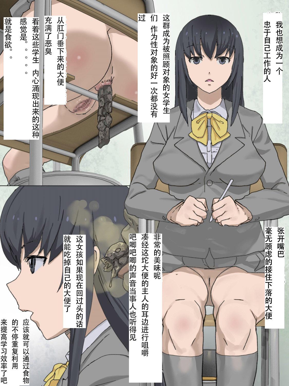 Haisetsu Kyoushitsu 5