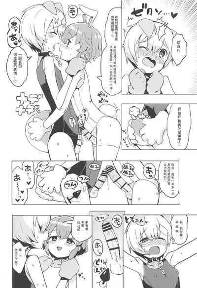 Miwaku no Honey Sweet Rendezvous 9