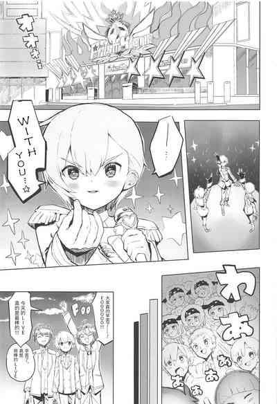 Miwaku no Honey Sweet Rendezvous 4