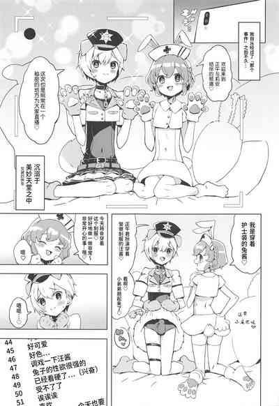 Miwaku no Honey Sweet Rendezvous 6