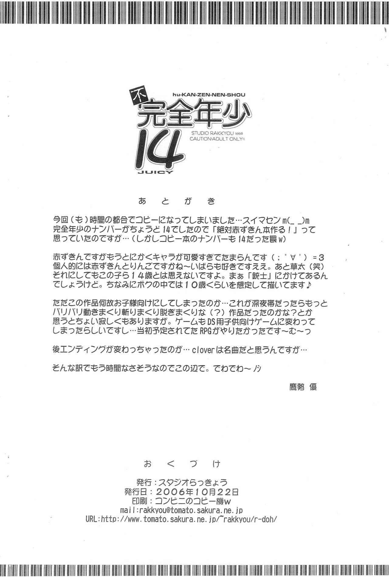 Fukanzen Nenshou 14 11