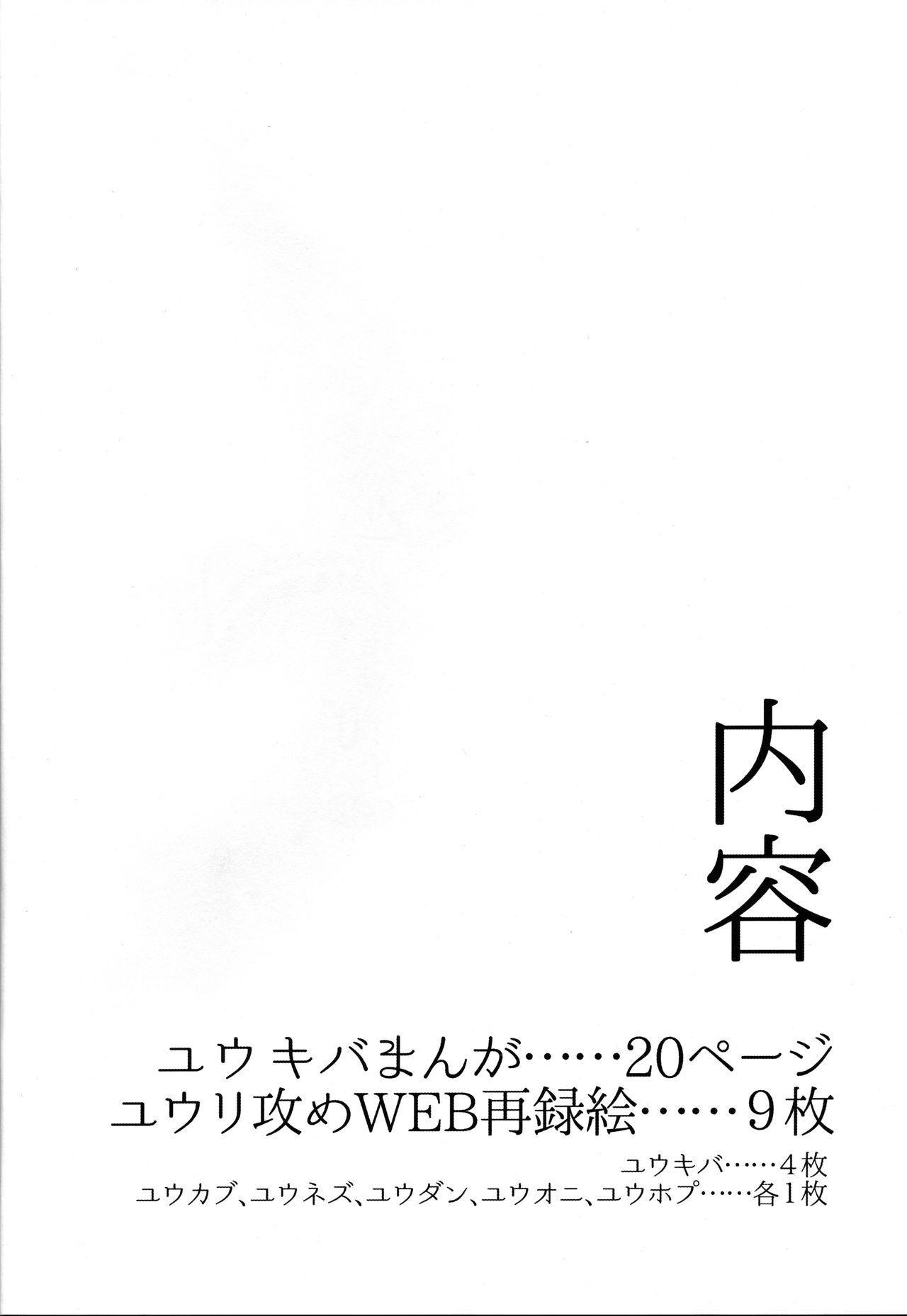 Futa x Otoko Book 2