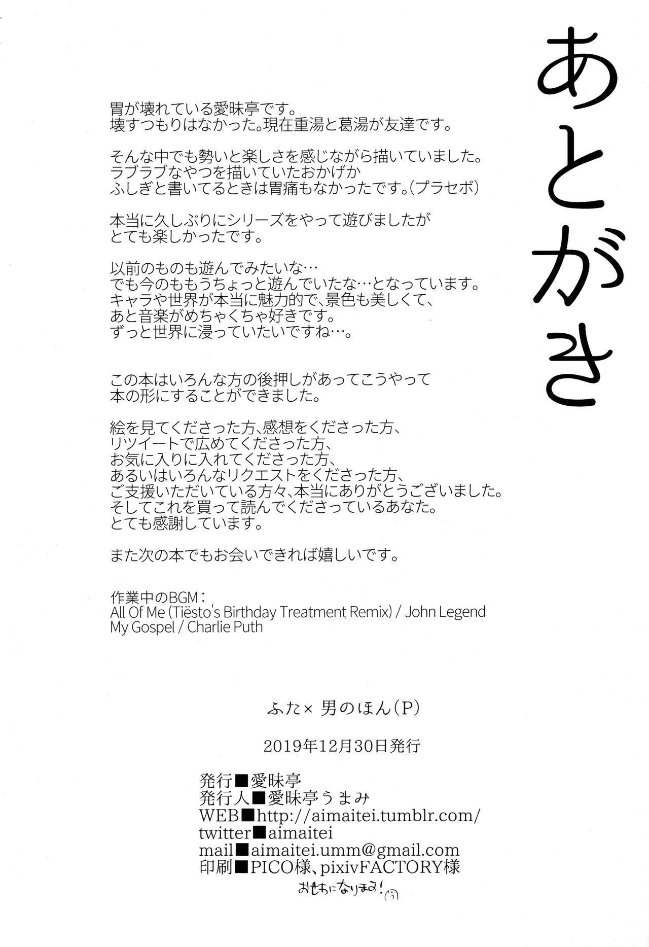 Futa x Otoko Book 34