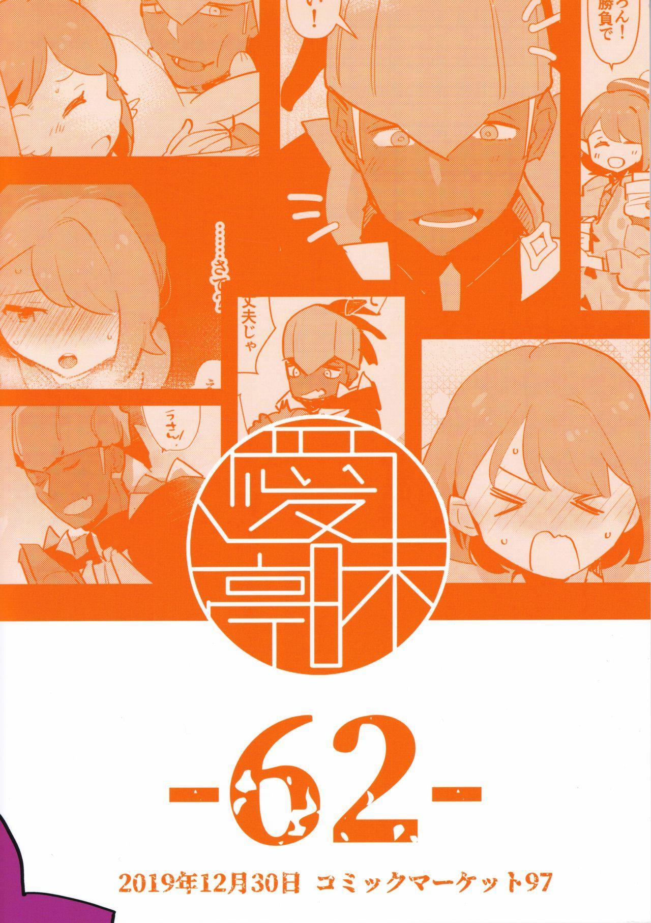 Futa x Otoko Book 35