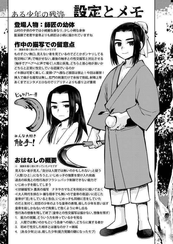 Aru shōnen no zanshi 15
