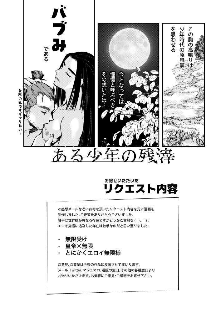 Aru shōnen no zanshi 16