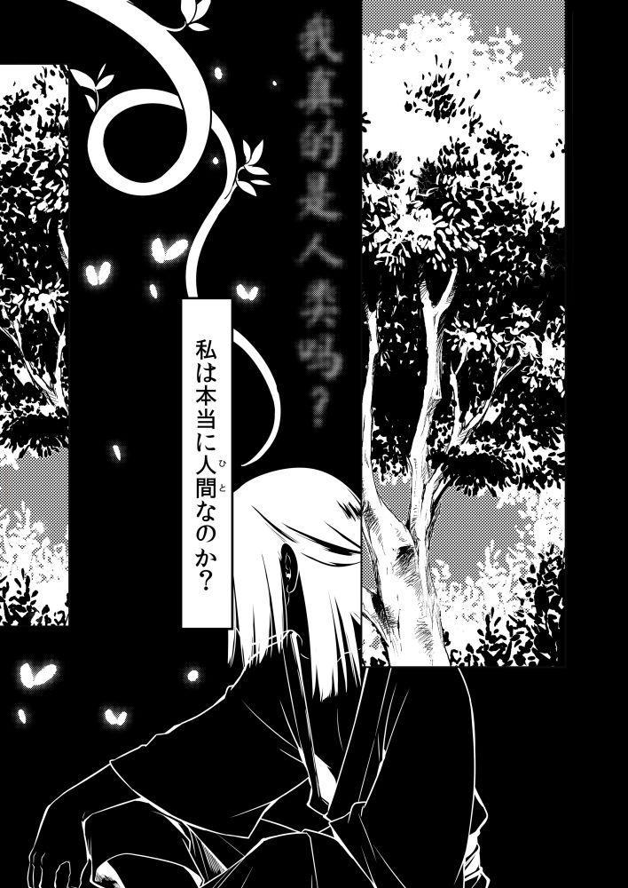 Aru shōnen no zanshi 1