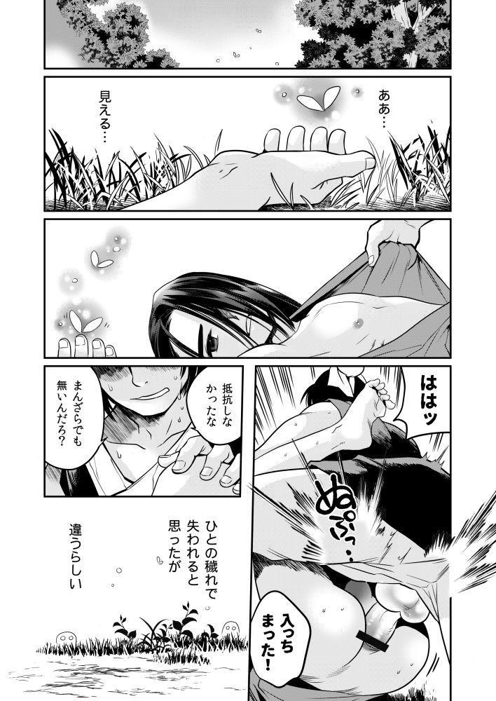 Aru shōnen no zanshi 2