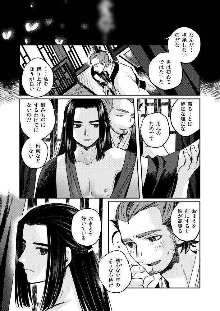 Aru shōnen no zanshi 7