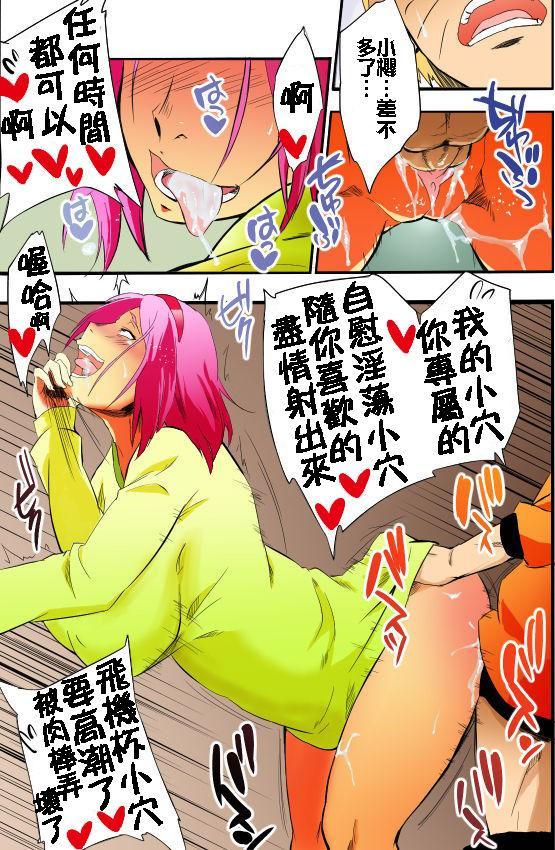Kage Hinata ni Sakura Saku 9