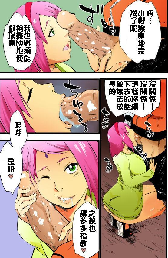 Kage Hinata ni Sakura Saku 13