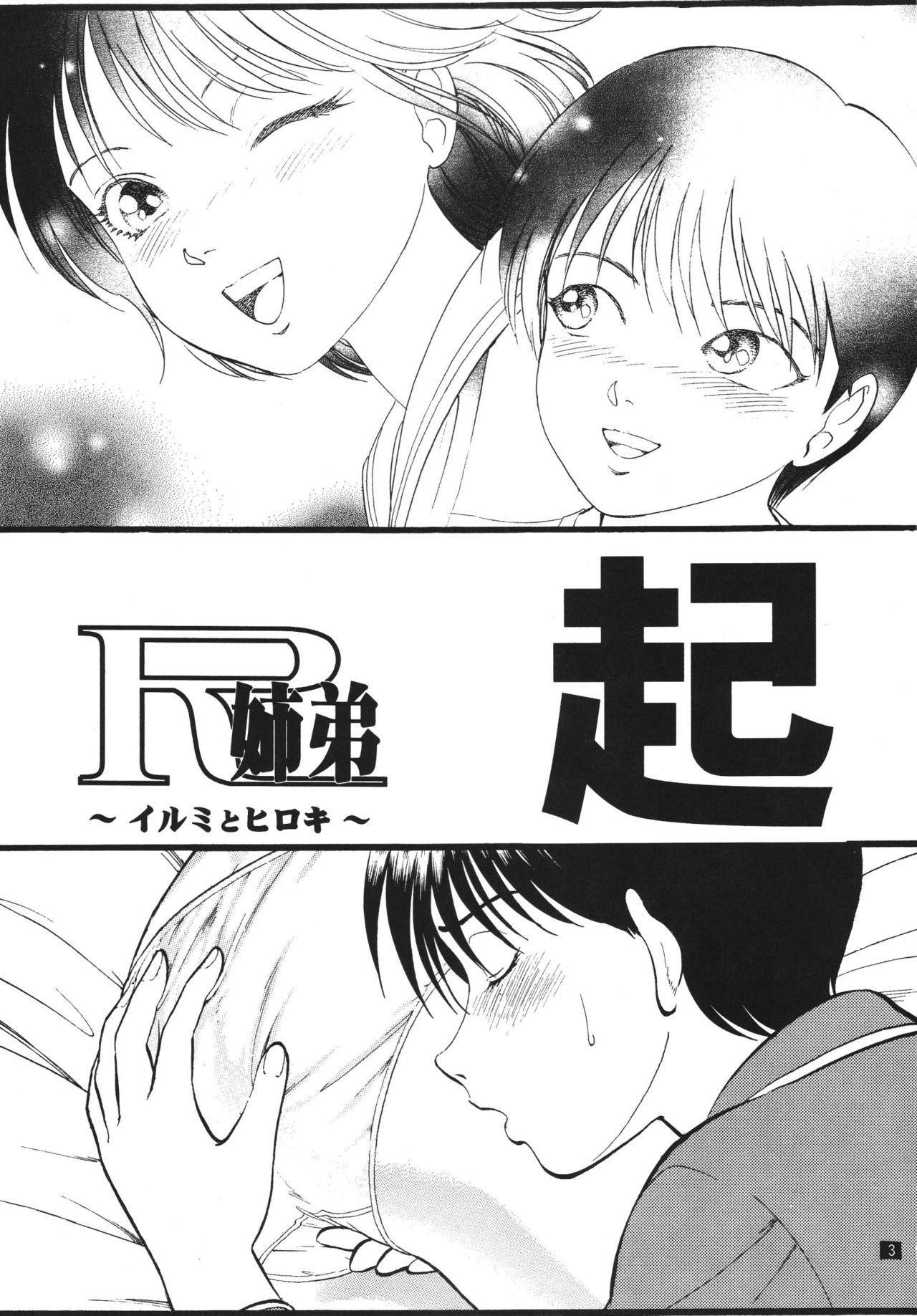 [RPG Company 2 (Yoriu Mushi)] R-Shitei Play 1 - Little Night Crawling [English] 1