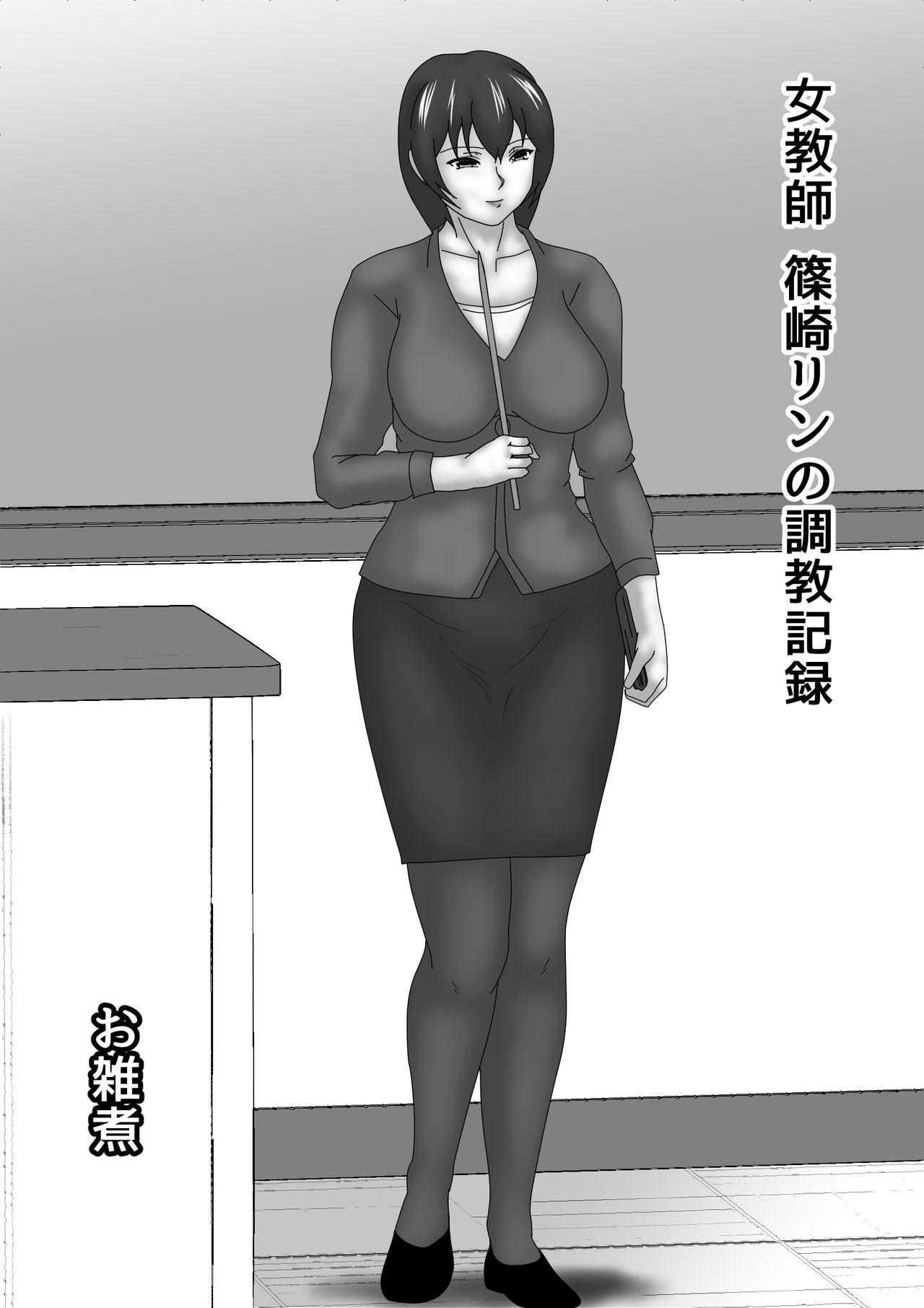 女教師 篠崎リンの調教記録 [お雑煮]  0