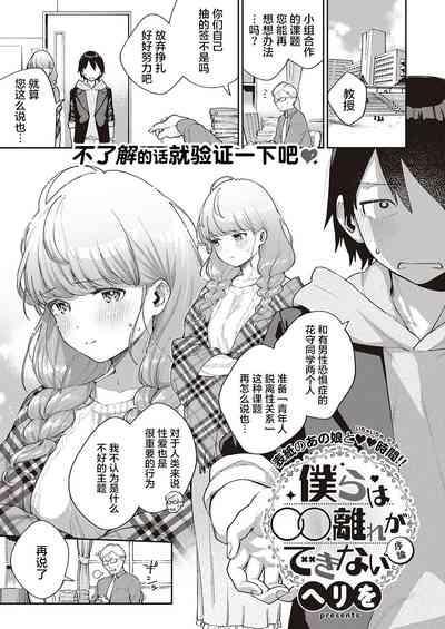 Bokura wa ○○ Hanare ga Dekinai Introduction 2