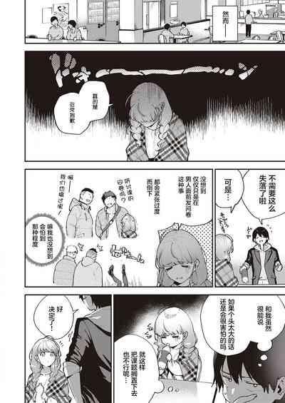 Bokura wa ○○ Hanare ga Dekinai Introduction 7
