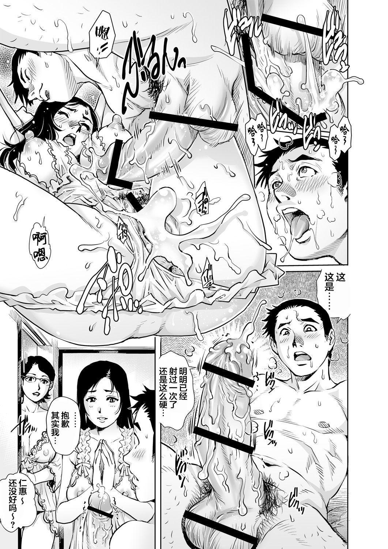 Yokkyuu Fuman na Danchizuma wa Ikenai Kairaku ni Oboreru 13