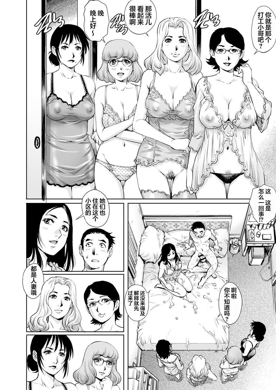 Yokkyuu Fuman na Danchizuma wa Ikenai Kairaku ni Oboreru 14