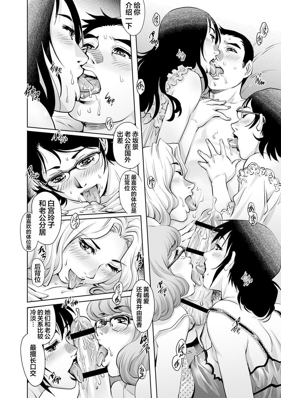 Yokkyuu Fuman na Danchizuma wa Ikenai Kairaku ni Oboreru 16