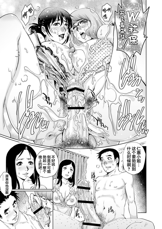 Yokkyuu Fuman na Danchizuma wa Ikenai Kairaku ni Oboreru 21