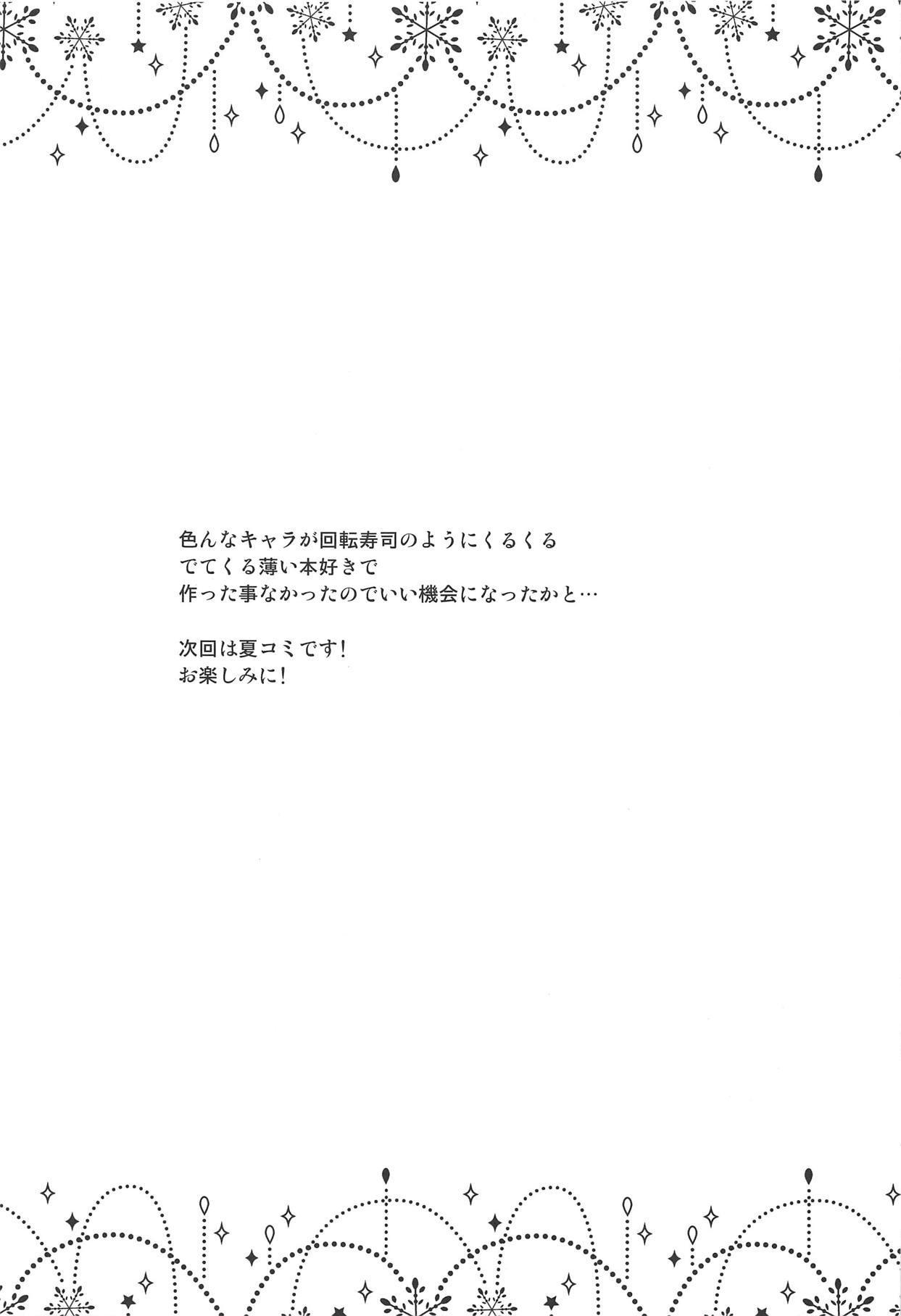 Artoria-gao Tokkou Bon 15