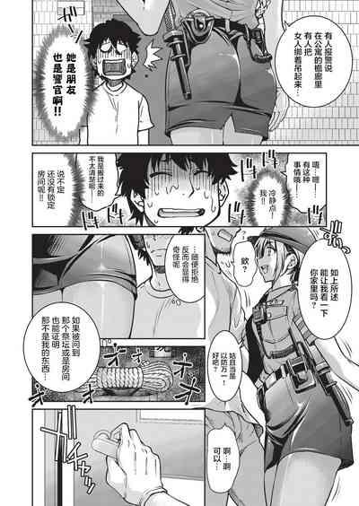 Genjitsu Sekai Cheat Nawashi Ninonawa 4