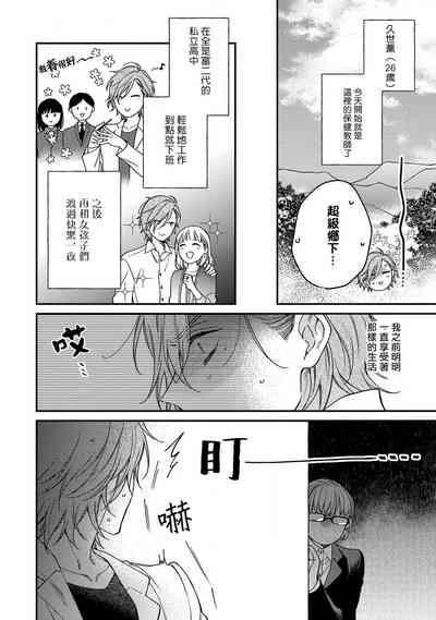 Bukiyou na Hakui no Nugashikata | 脱掉白衣的笨拙方法 01-05 完结 5