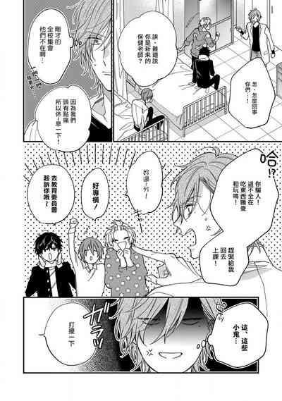 Bukiyou na Hakui no Nugashikata | 脱掉白衣的笨拙方法 01-05 完结 7