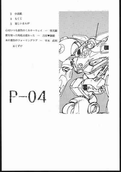 MENTAIKO Yuusha Keisatsu J-Decker 2