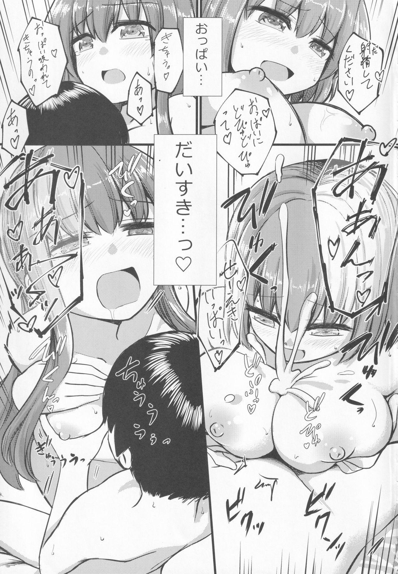 Chiisai kedo Ichininmae. Nyu 25
