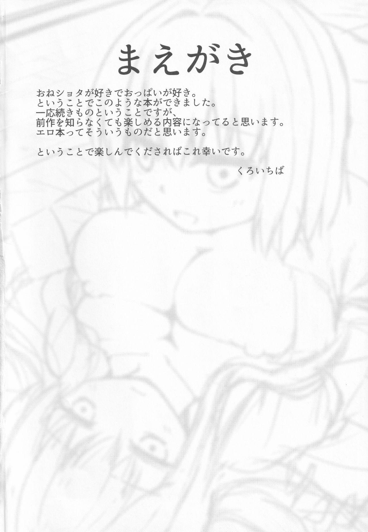 Chiisai kedo Ichininmae. Nyu 2