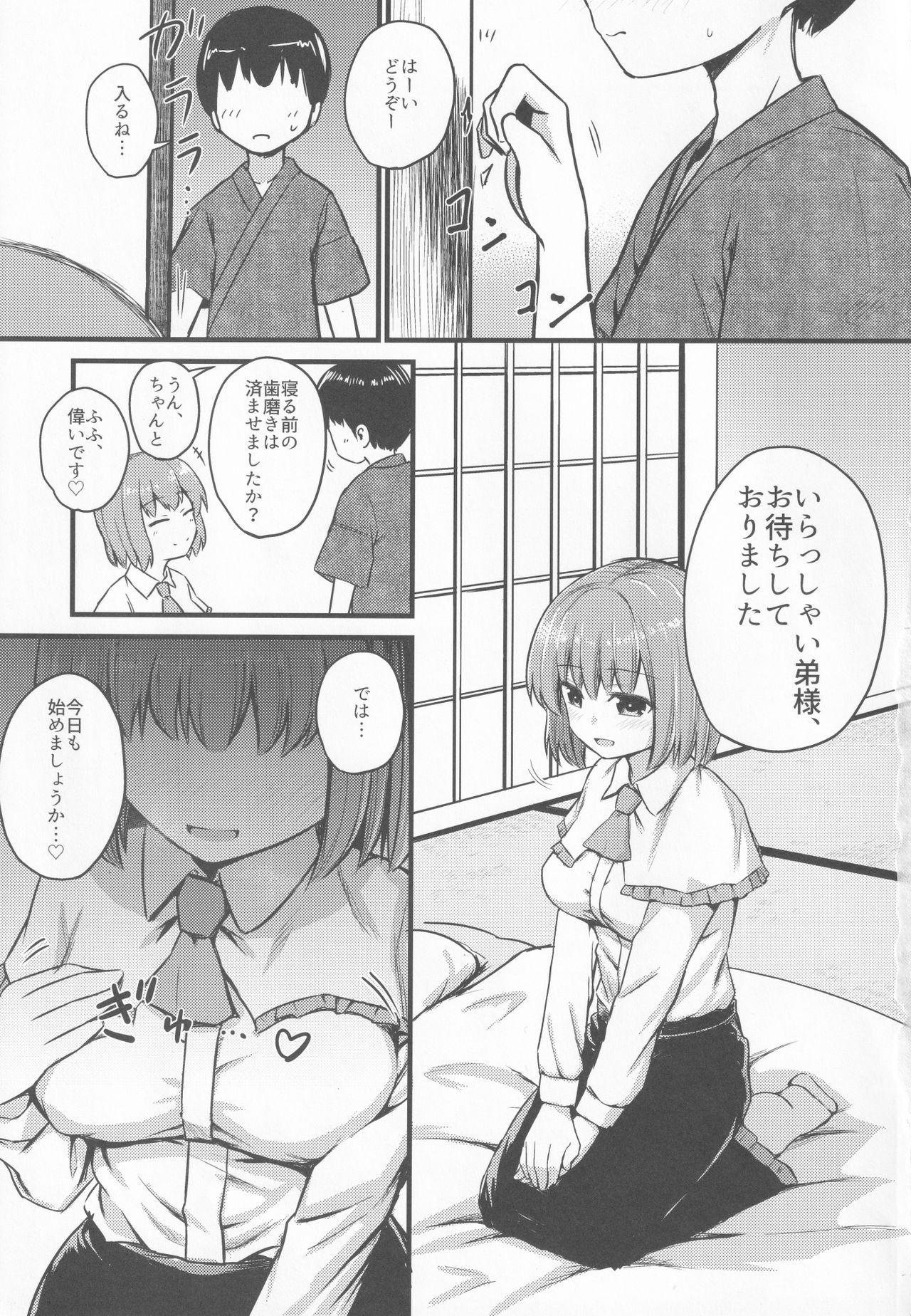 Chiisai kedo Ichininmae. Nyu 3
