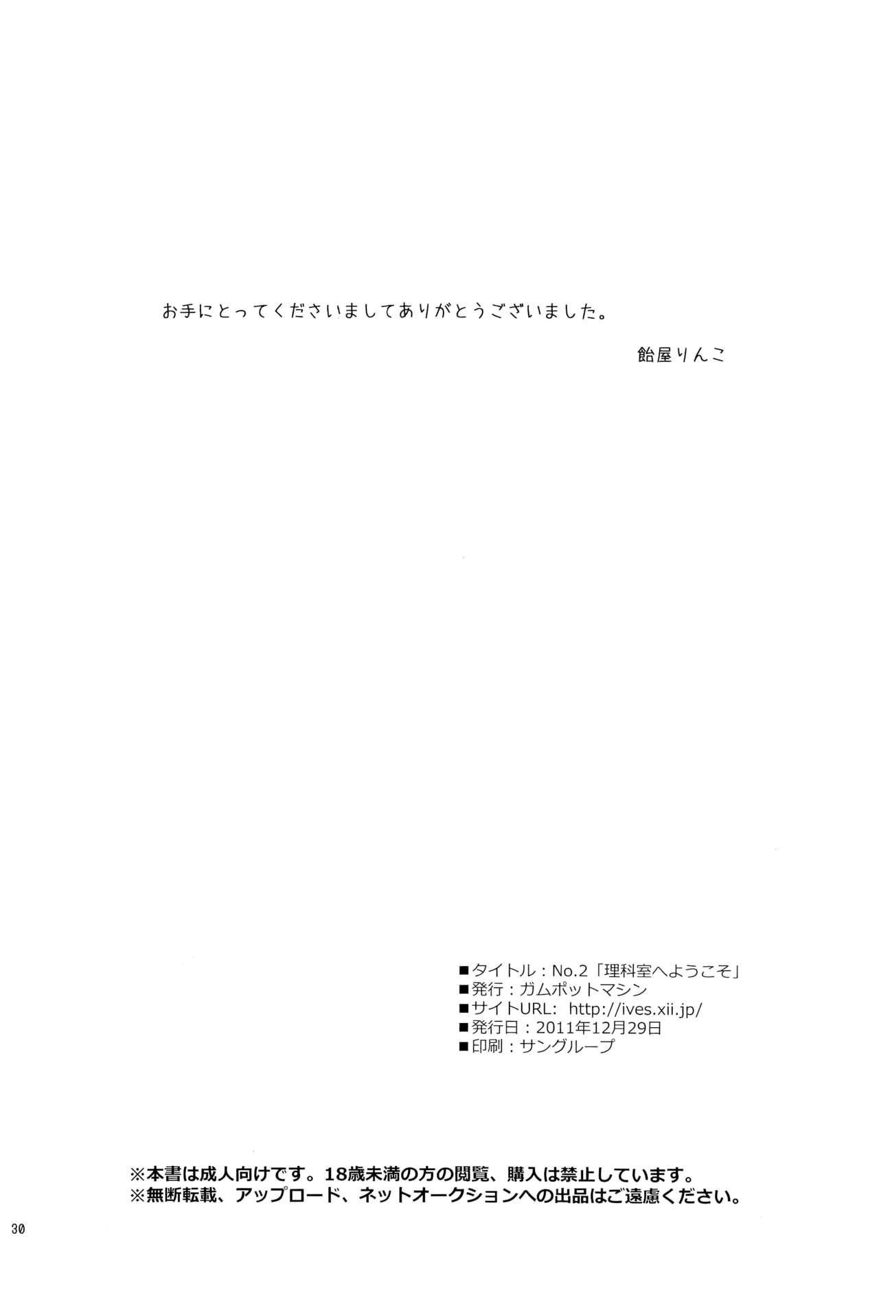 No. 2 'Rika-shitsu e Youkoso' 28