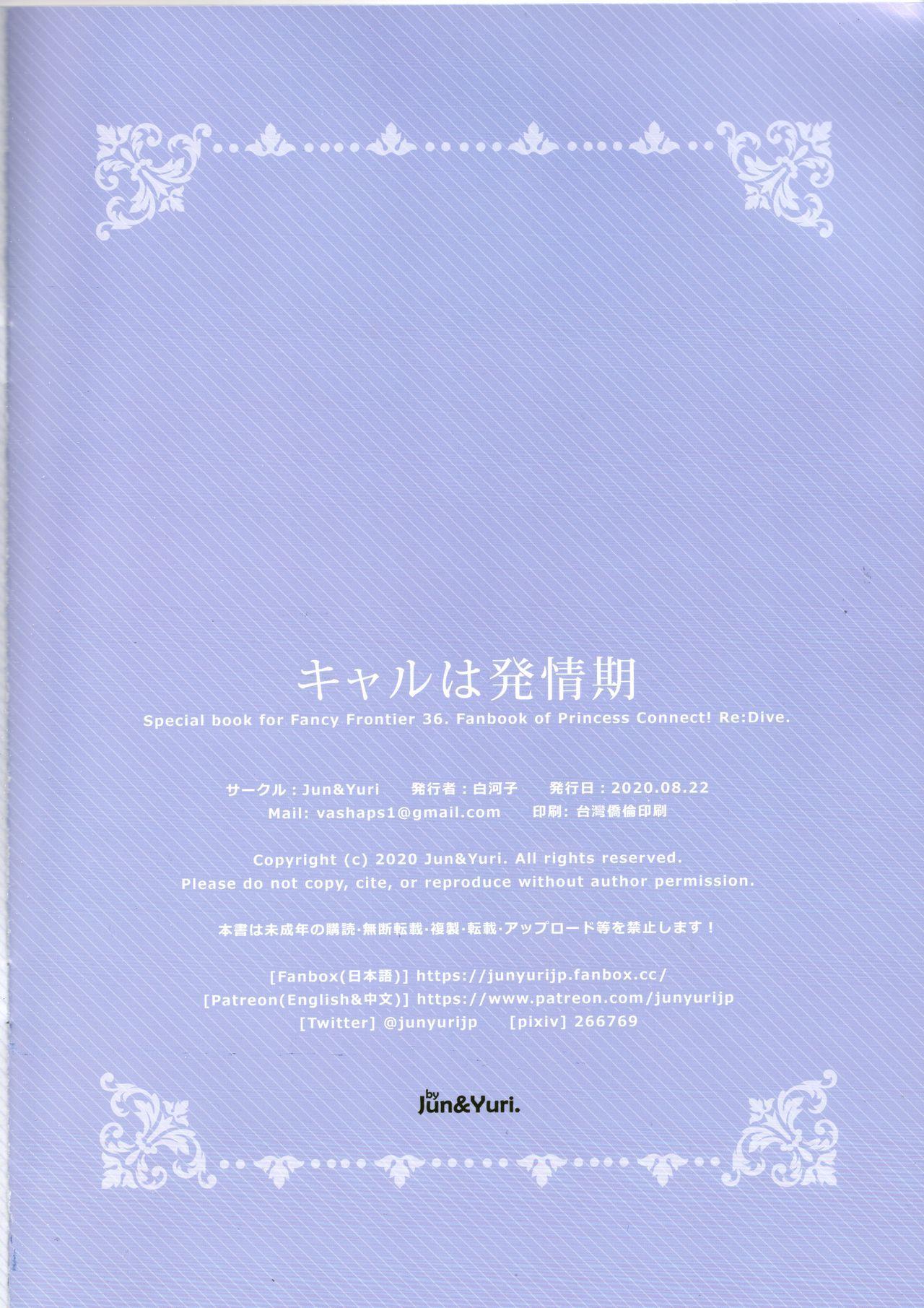 kyaru wa Hatsujō 12