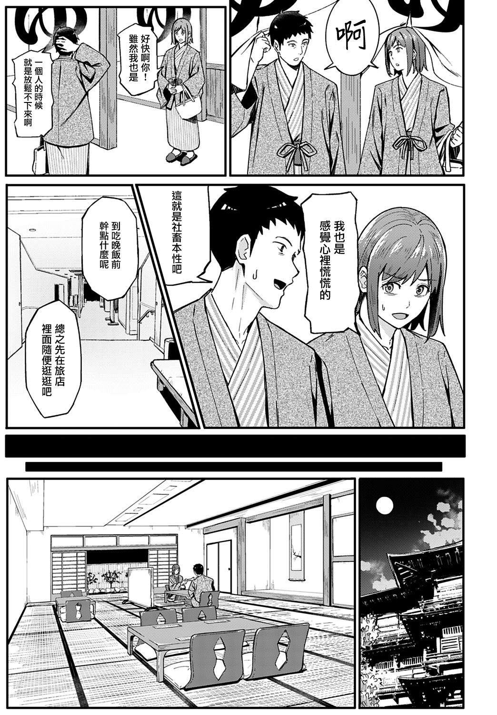 Ippakufutsuka Touhikou 9