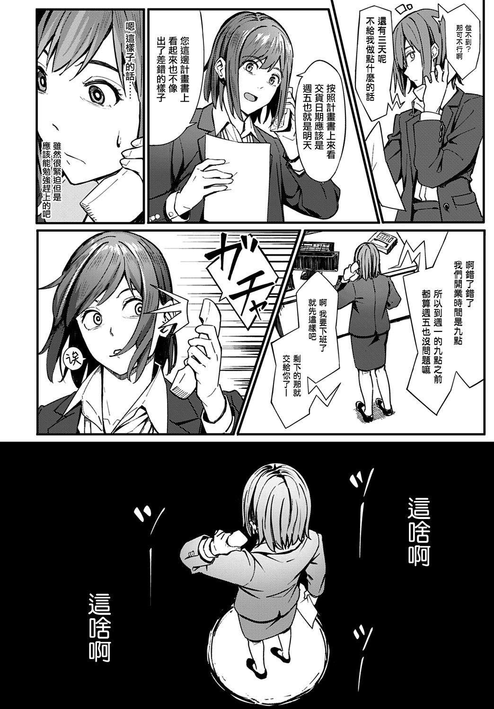 Ippakufutsuka Touhikou 2
