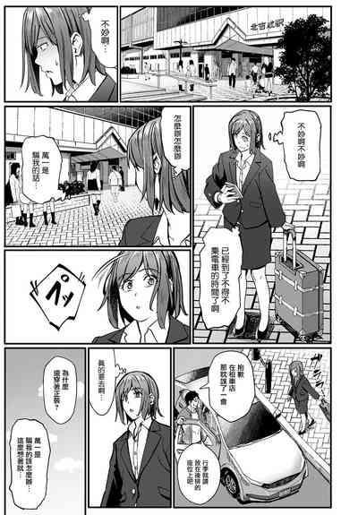 Ippakufutsuka Touhikou 5