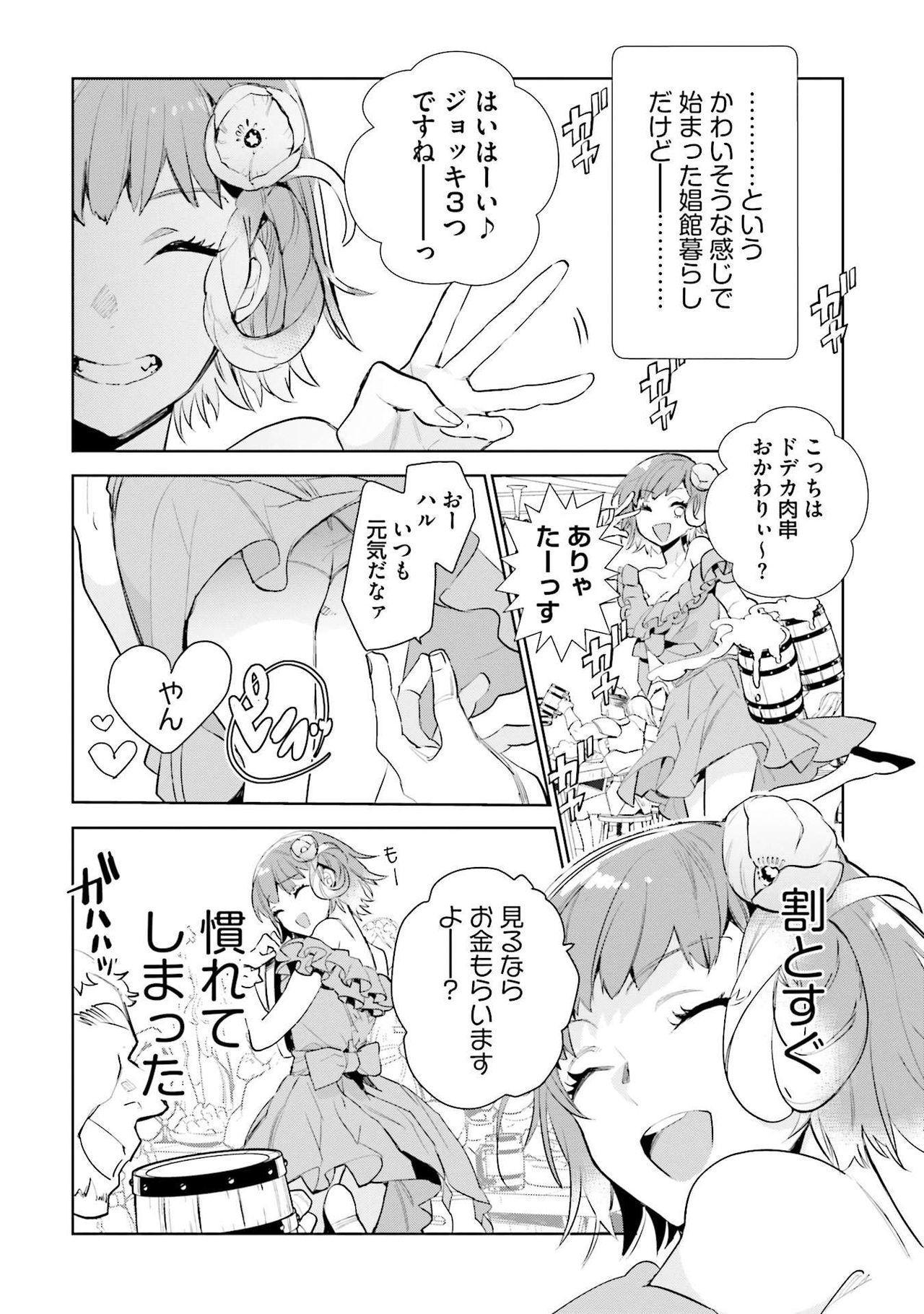 JK Haru wa Isekai de Shoufu ni Natta 1-14 9