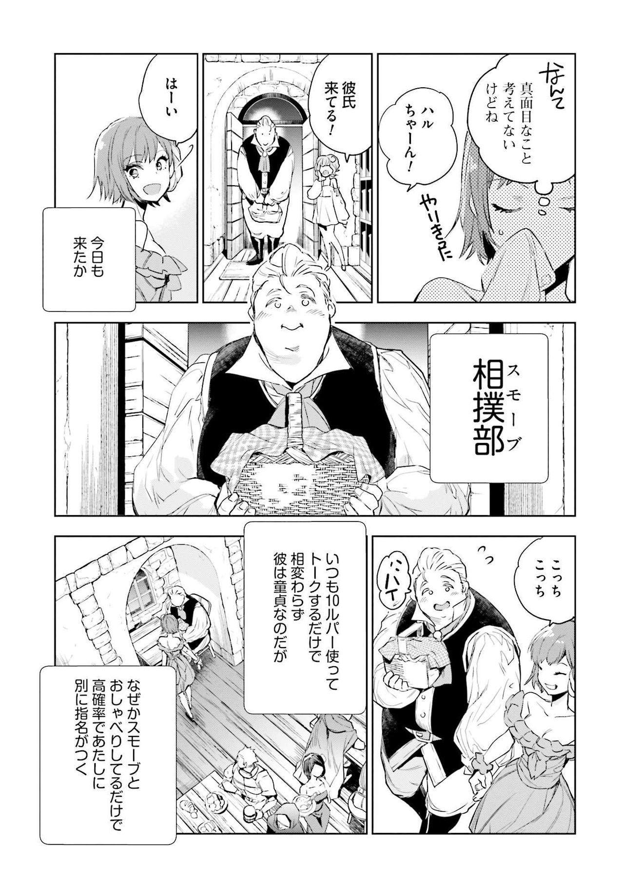 JK Haru wa Isekai de Shoufu ni Natta 1-14 100