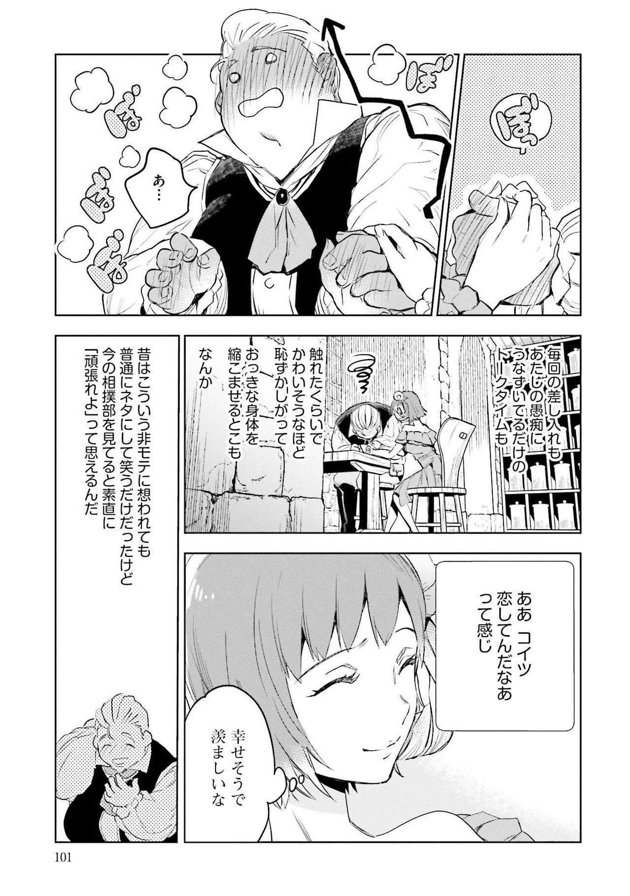 JK Haru wa Isekai de Shoufu ni Natta 1-14 102