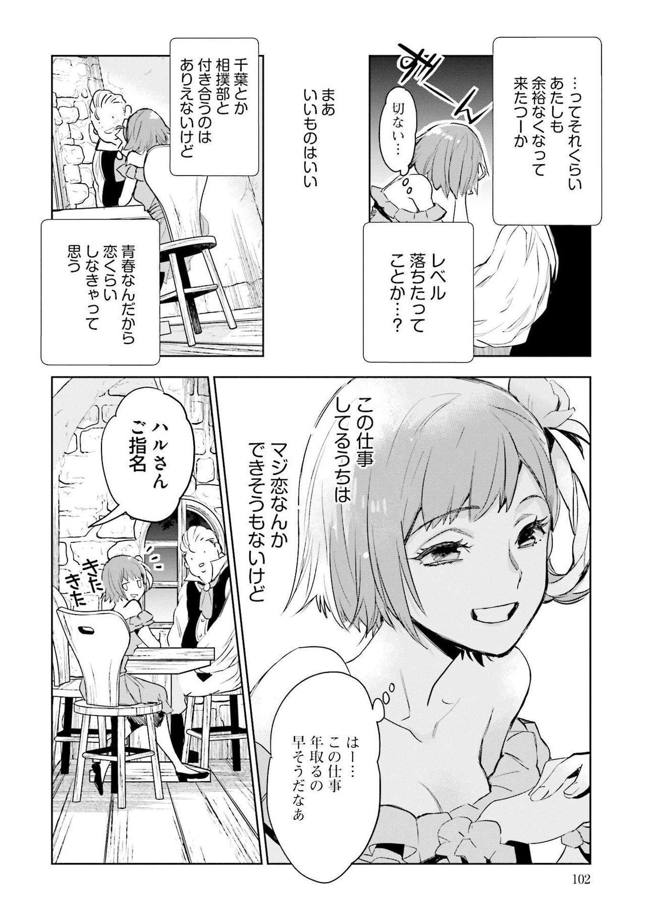 JK Haru wa Isekai de Shoufu ni Natta 1-14 103