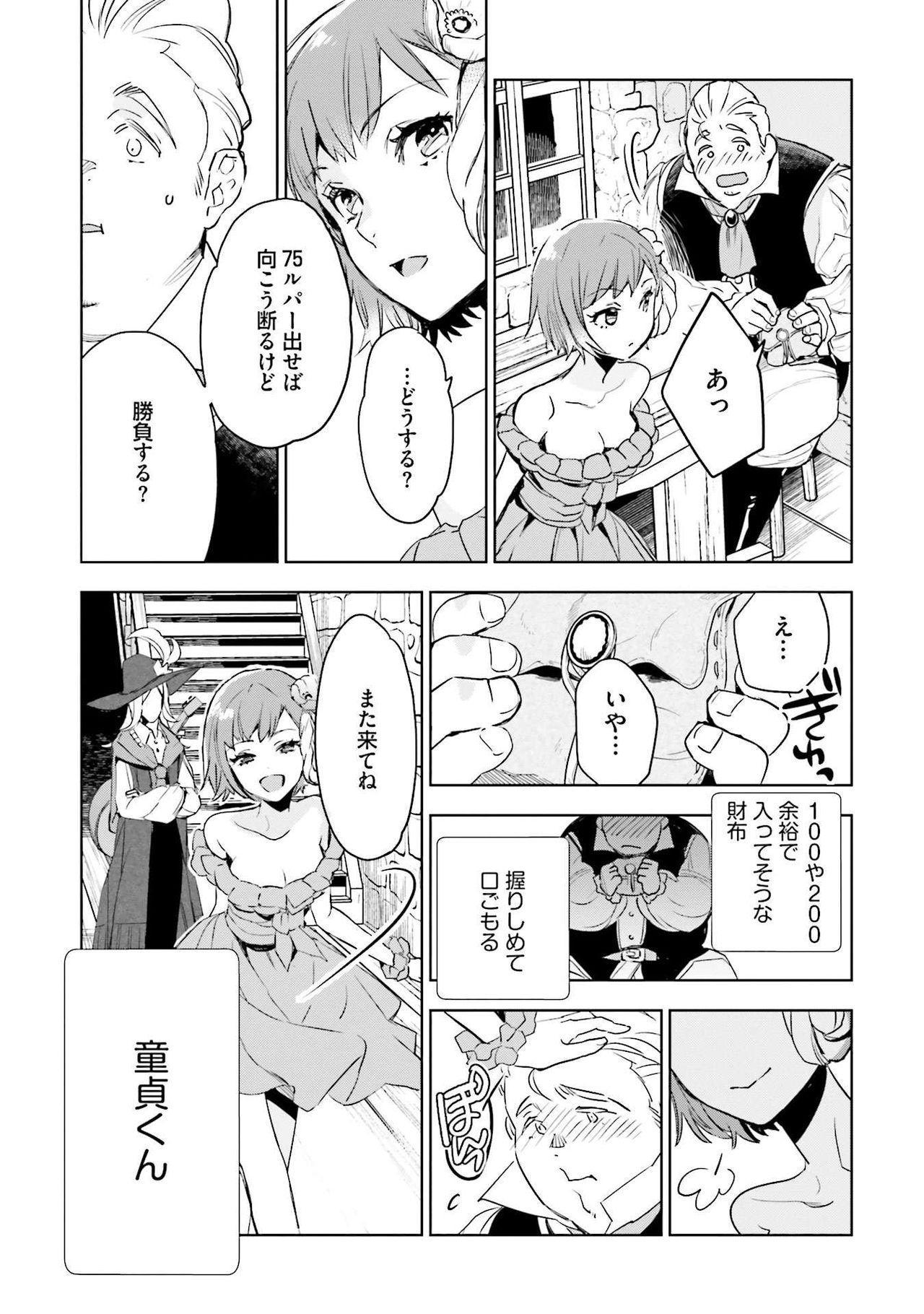 JK Haru wa Isekai de Shoufu ni Natta 1-14 104