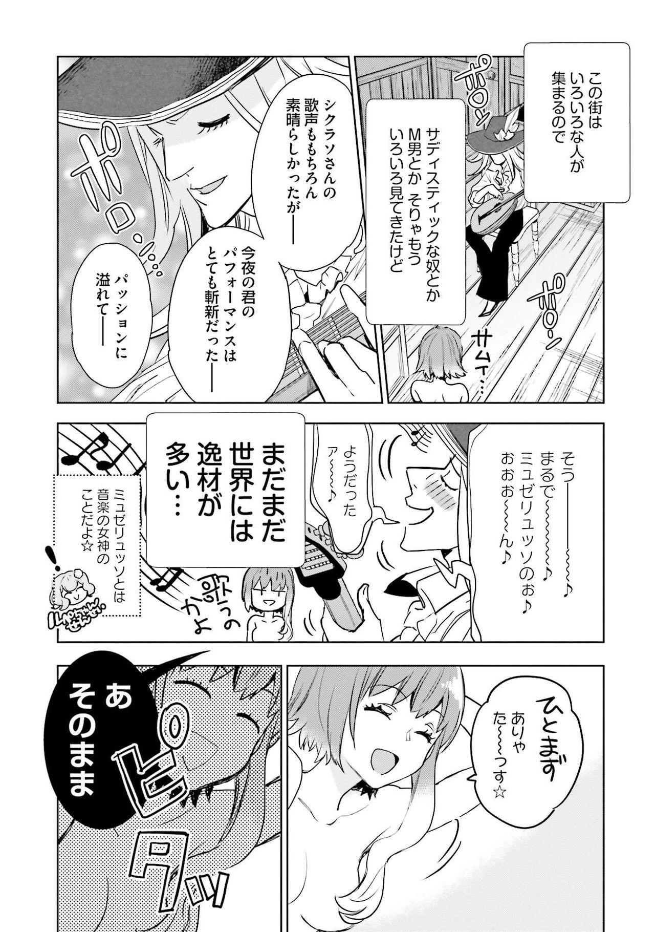 JK Haru wa Isekai de Shoufu ni Natta 1-14 106